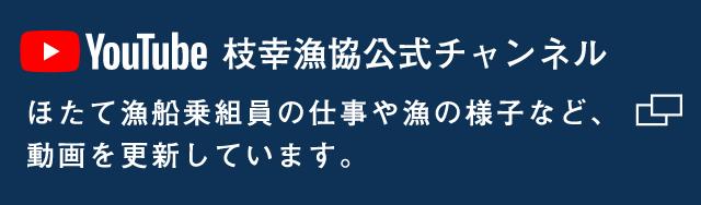 Youtube枝幸漁協公式チャンネル